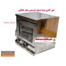 تنور گازی خانگی نیمه استیل مدل TG185